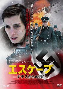 エスケープ ナチスからの逃亡
