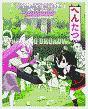 へんたつ・TV版 BD&CD