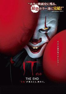 """デイヴ・ノイスタッター『IT/イット THE END """"それ""""が見えたら、終わり。』"""
