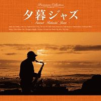 夕暮ジャズ -Sunset Relaxin' Jazz-