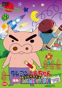 クレヨンしんちゃん きっとベスト☆爆発!しんちゃん画伯のラクガキ帳