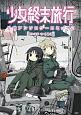 少女終末旅行 公式アンソロジーコミック (2)