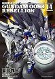 機動戦士ガンダム0083 REBELLION (14)