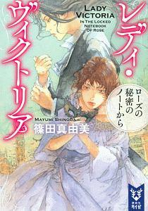 篠田真由美『レディ・ヴィクトリア ローズの秘密のノートから』