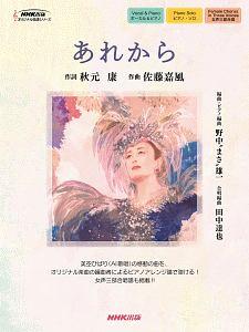秋元康『あれから ボーカル&ピアノ/ピアノ・ソロ/女声三部合唱』