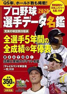 プロ野球選手データ名鑑 2020