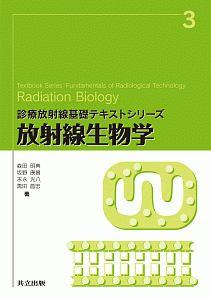 黒田昌宏『放射線生物学 診療放射線基礎テキストシリーズ』