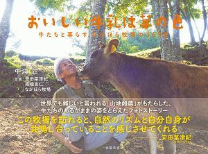 中洞正『おいしい牛乳は草の色 牛たちと暮らすなかほら牧場の365日』