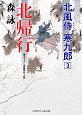 北風侍 寒九郎3
