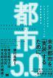 都市5.0 アーバンデジタルトランスフォーメーションが日本を再興する