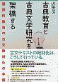 古典教育と古典文学研究を架橋する 国語科教員の古文教材化の手順