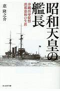 惠隆之介『昭和天皇の艦長 沖縄出身提督漢那憲和の生涯』