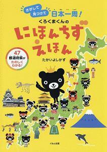 『くろくまくんのにほんちずえほん さがして見つけて日本一周!』たかいよしかず