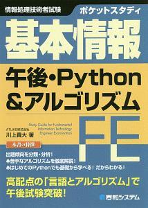 ポケットスタディ 基本情報 午後試験対策 Python&アルゴリズム編