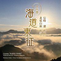 東京交響楽団『信時潔:交声曲「海道東征」/「海ゆかば」』