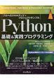Python基礎&実践プログラミング プロへのスキルアップ+プロジェクトサンプル 初級からプロへのスキルアップ+開発プロジェクトサン