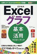 きたみあきこ『できるポケット Excelグラフ 基本&活用マスターブック Office365/2019/2016/2013対応』