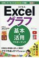 できるポケット Excelグラフ 基本&活用マスターブック Office365/2019/2016/2013対応