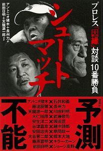 『シュートマッチ プロレス「因縁」対談 10番勝負』長州力