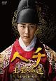 ヘチ 王座への道 DVD-BOX3