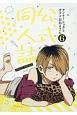 ヤンキーショタとオタクおねえさん<特装版> 星海ユミ描き下ろし同人誌付き (6)