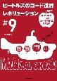 ビートルズのコード進行レボリューション 弾いて楽しむ9つのコード進行革命とその法則 弾いて楽しむ9つのコード進行革命とその法則(9)