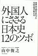 元外交官が教える 日本の12歴史エピソー ド