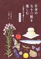日本の七十二候を楽しむ<増補新装版> 旧暦のある暮らし 旧暦のある暮らし