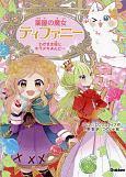 薬屋の魔女ティファニー わがまま姫とキラメキ☆ルビー