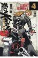 荒くれKNIGHT リメンバー・トゥモロー (4)