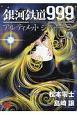 銀河鉄道999 ANOTHER STORYアルティメットジャーニー (4)