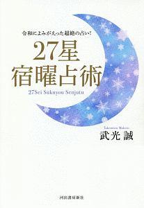 27星宿曜占術 令和によみがえった超絶の占い!