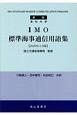 IMO 標準海事通信用語集【2020年2月版】 英和対訳 英和対訳