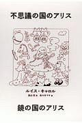 ルイス・キャロル『不思議の国のアリス 鏡の国のアリス 2冊BOXセット』