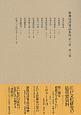歌舞伎評判記集成 第三期 自安永七年 至安永十年 (3)