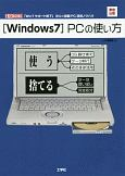 [Windows7]PCの使い方 「Win7サポート終了」激安の搭載PC活用ノウハウ