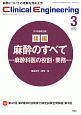 クリニカルエンジニアリング 31-3 2020.3 臨床工学ジャーナル 臨床工学ジャーナル