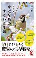 身近な鳥のすごい食生活<カラー版>