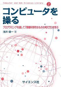『コンピュータを操る プログラミングを通して「情報科学的なものの考え方」』浅井健一