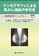 マンモグラフィによる乳がん検診の手引き<第7版> 電子版付 精度管理マニュアル 精度管理マニュアル