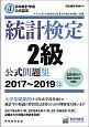 統計検定 2級 公式問題集 2017~2019 日本統計学会公式認定