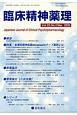 臨床精神薬理 23-3 Japanese Journal of Clinical Psychophoarmacology Japanese Journal of Clini
