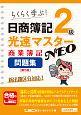日商簿記2級 光速マスターNEO 商業簿記 問題集<第5版>