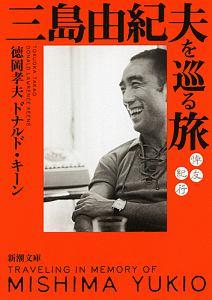 ドナルド・キーン『三島由紀夫を巡る旅 悼友紀行』