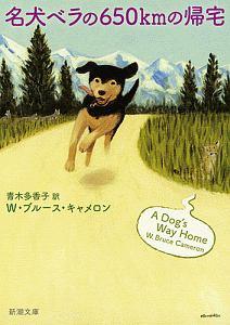 W・ブルース・キャメロン『名犬ベラの650kmの帰宅』