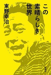 『この素晴らしき世界』東野幸治