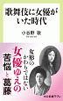 歌舞伎に女優がいた時代