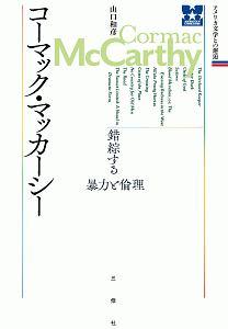 『コーマック・マッカーシー 錯綜する暴力と倫理』山口和彦