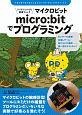 アイデアふくらむ探検ウォッチ micro:bitでプログラミング センサーの実験・宝探しゲーム・友だちとの通信……使い方はキミしだい! センサーの実験・宝探しゲーム・友だちとの通信……使