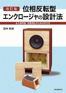 田中和成『位相反転型エンクロージャの設計法 永久保存版 低音再生のための手引き』